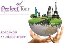 PERFECT TOUR приглашает Вас принять участие в Road Show Perfect Partner