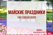 Лучшие экскурсионные туры на Майские праздники от Инкомартур 93!