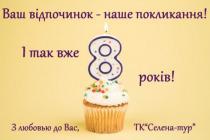 """BIRTHDAY FRIDAY: День народження """"Селена-тур""""! Святкуймо РАЗОМ!"""