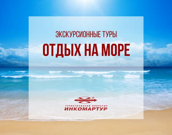 """Лето близко! Экскурсионный отдых на море от """"Инкомартур 93"""""""