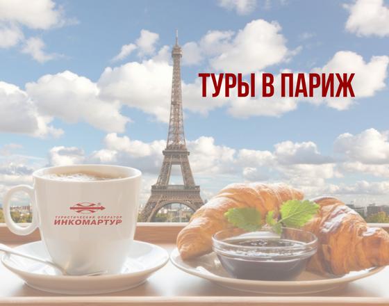 """Гарантированные туры в Париж от """"Инкомартур 93"""""""
