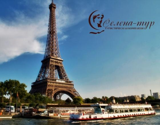 Незабываемый Париж с Селена-тур