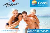 CORAL FAMILY — семейный отдых с гарантией комфорта