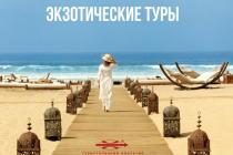 Экзотические туры с Ильей Распоповым от Инкомартур 93