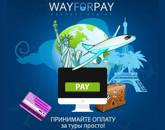 Платежное решение для туристических компаний