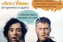 """Новая акция для турагентов """"Лето с Vitiana"""""""