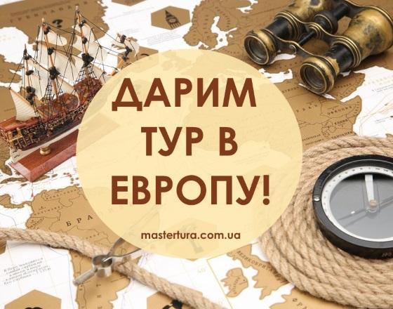 Внимание! Конкурс!!! Главный приз - путешествие в Европу!!!