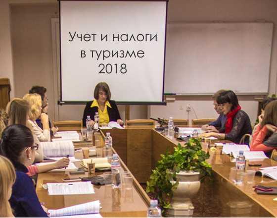 Учет и налоги в туризме 2018.  Новые правила обращения налички 2018