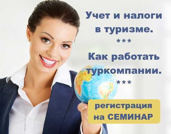 Учет и налоги в туризме. Как работать туркомпании. Семинар