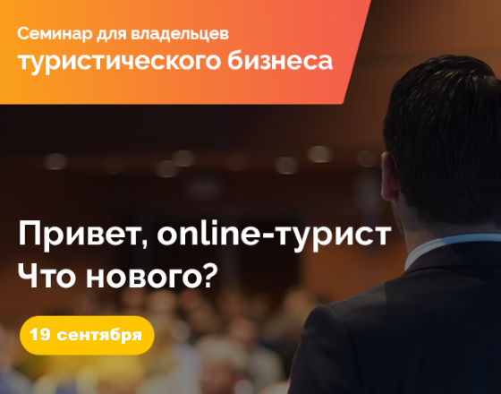 Семинар для владельцев туристического бизнеса «Привет, online-турист! Что нового?»