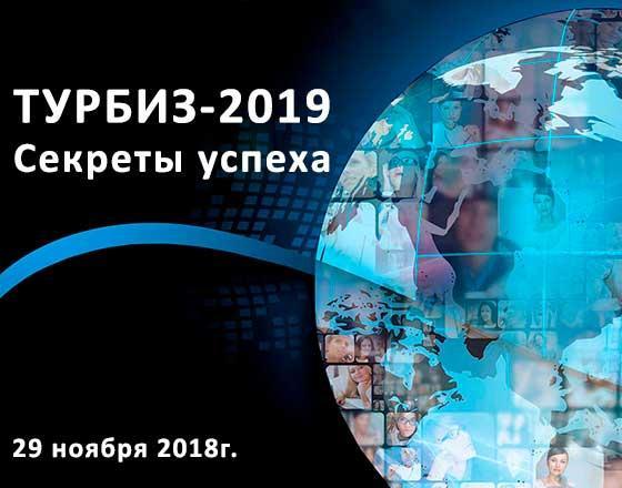 ТУРБИЗ-2019. Секреты успеха