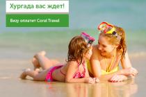 Визу оплатит Coral Travel