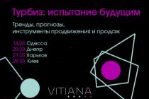 Новые мероприятия Vitiana по городам Украины