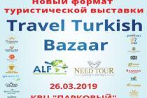 Только для работников туризма!