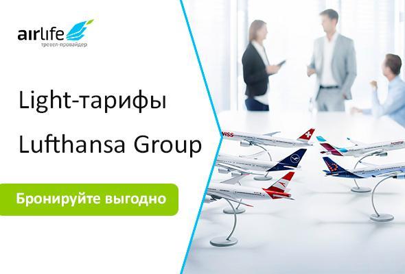 Прямое подключение Lufthansa Group в Airlife: расширение возможностей турагентов