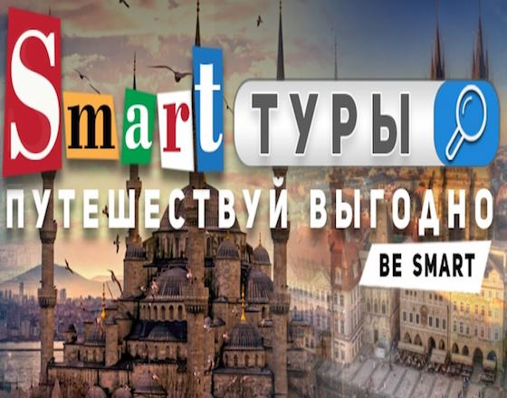СМАРТ-туры – инновация в сфере формирования пакетных туров