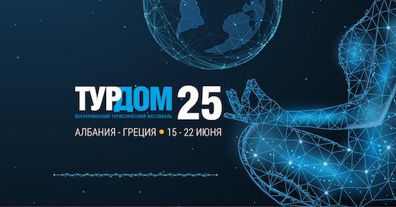 Всеукраинский фестиваль туристических агентств ТурДом