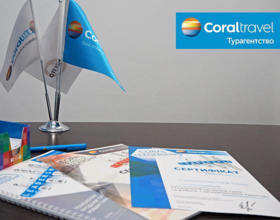 Франчайзинг от Coral Travel: Создай свой бизнес