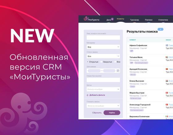 Новая CRM система с профессиональным Поиском туров. Надо брать!