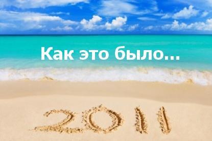 Итоги туристического сезона - 2011. Вспомним, как это было!