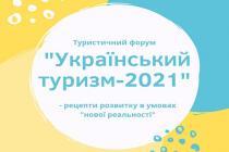 У Києві відбувся форум «Український туризм-2021»