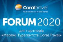 Coral Travel собрал франчайзи на юбилейный форум