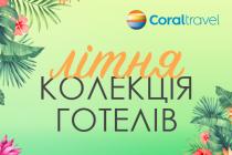 Ексклюзивні умови в літній колекції Coral Travel