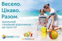 Фірмові дитячі клуби Coral Travel відкрито на всіх основних курортах Туреччини
