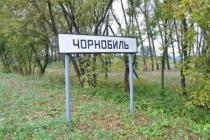 Чернобыль вновь будет открыт для туристов