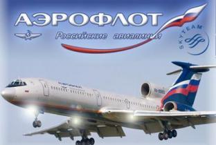 Аэрофлот отказался от полетов из Москвы в Днепропетровск, но откроет рейсы в Одессу