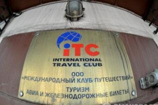 """Большинство клиентов приостановившего деятельность  """"ITC"""" отправятся на отдых по линии других туроператоров"""