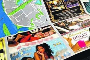 В киевском аэропорту Борисполь туристам прорекламируют интимные услуги