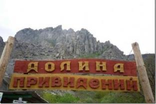 """""""Долина привидений"""" в Крыму – настоящая аномальная зона"""