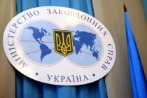 МИД побеспокоился об украинских туристах-болельщиках