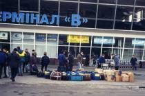 Борисполь: все внутренние рейсы переводят в терминал В