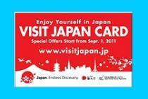Карта туриста поможет сэкономить в Японии
