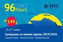 Только 96 часов можно забронировать круизы от 149 евро!