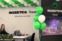 Rozetka.Travel вышла из онлайна в оффлайн