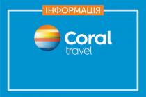 Корал Тревел: надеемся на поддержку и готовы поддерживать